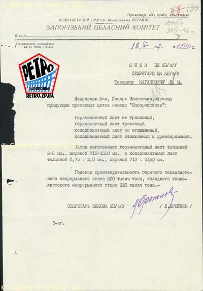 Фальшивое письмо Брежнева Кагановичу