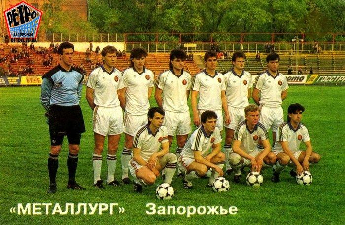 Запорожский Металлруг - Спартак Москва 1991 год