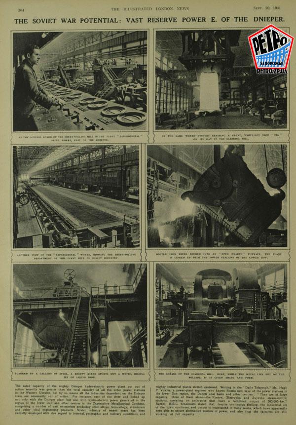 Запорожсталь, фото, до войны, перед, эвакуацией, завод