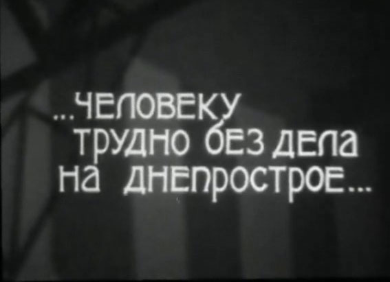 """Кадр из фильма """"Изящная жизнь"""" о Днепрострое, снятый в Запорожье"""