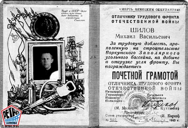 За трудовую доблесть проявленную при строительстве Воркутинского Заполярья