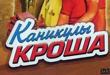 Каникулы Кроша снимались в Запорожье