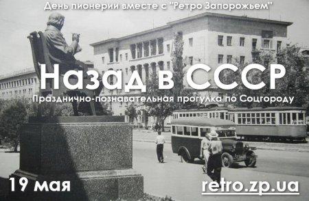 19 мая. Прогулка по Соцгороду.