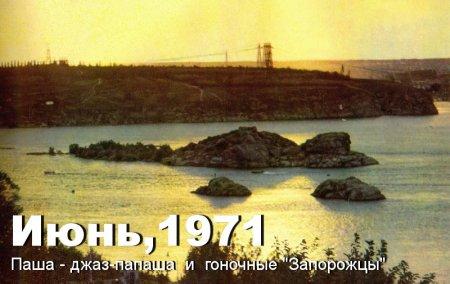 Семидесятые: июнь, 1971