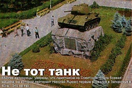 Памятник на Советской: не тот танк