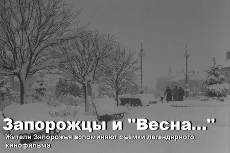 """Запорожцы и """"Весна на Заречной улице"""""""