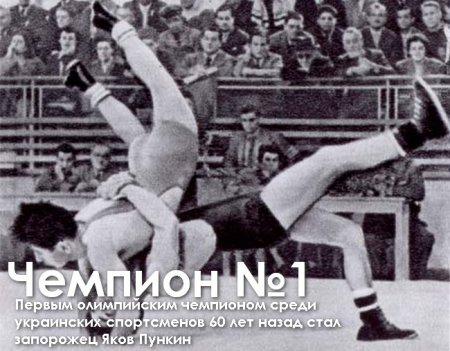 Яков Пункин - чемпион №1