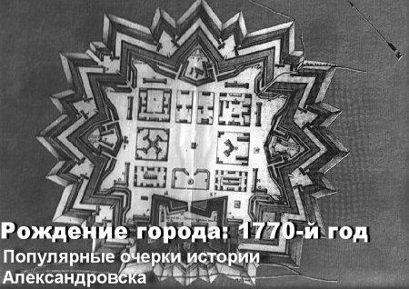 Александровск: год 1770-й