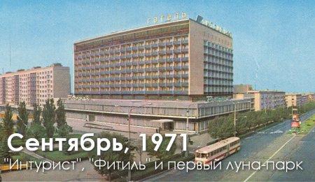 Семидесятые: сентябрь, 1972