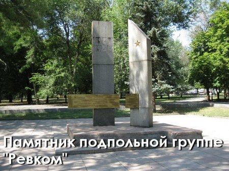 """Памятник подпольщикам """"Ревкома"""""""