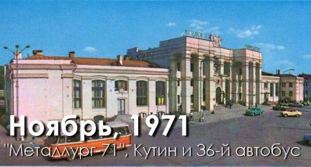 """""""Семидесятые"""": ноябрь, 1971"""