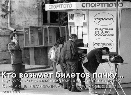 """""""Кто возьмет билетов пачку..."""""""