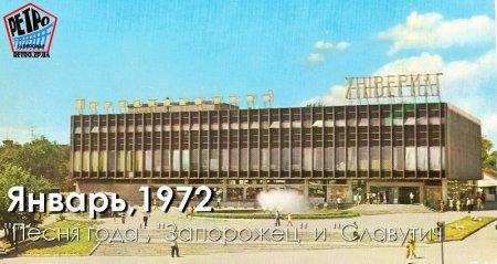 """""""Семидесятые"""": январь, 1972"""