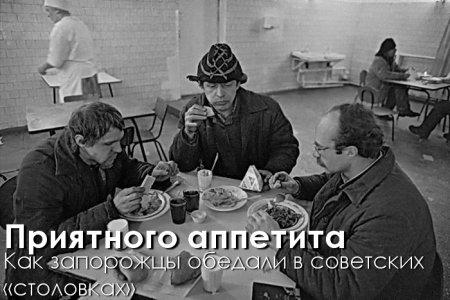 Как запорожцы обедали в советских «столовках»
