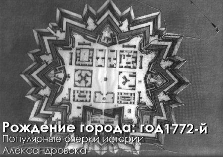 Александровск: год 1772-й