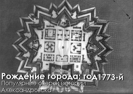 Александровск: год 1773-й