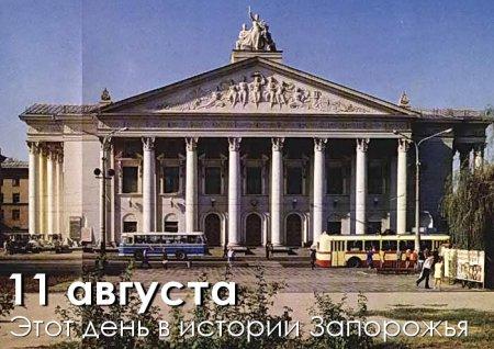 11 августа в истории Запорожья
