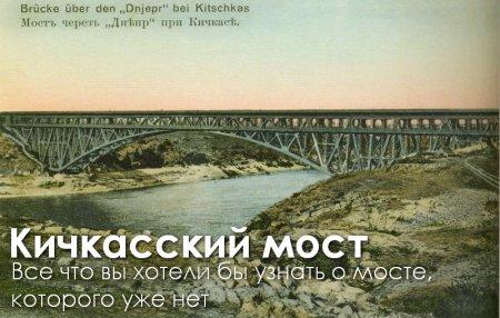 Кичкасский мост (+14 фото)