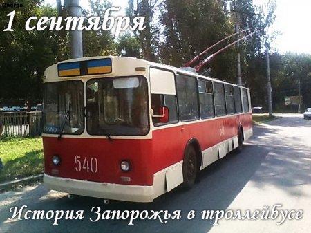 Впервые в Запорожье -  экскурсия на троллейбусе