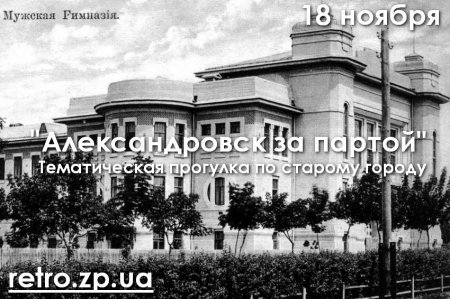 """18 ноября. Прогулка """"Александровск за партой"""""""