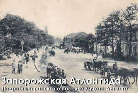 Запорожская атлантида