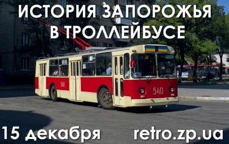 15 декабря. Троллейбусная экскурсия по Запорожью