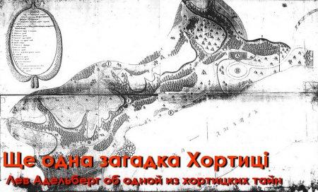 Классики краеведения: Ще одна загадка Хортиці
