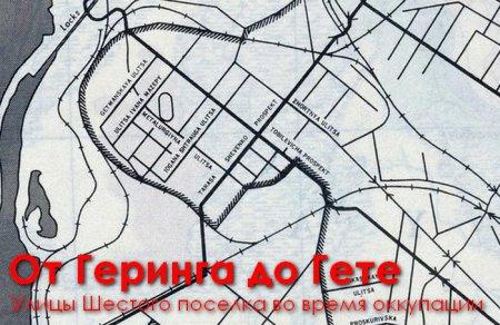 Улицы Шестого поселка во время оккупации