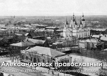 Александровск православный