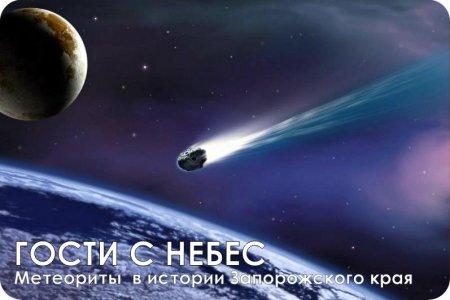 Гости с небес: метеориты в истории запорожского края