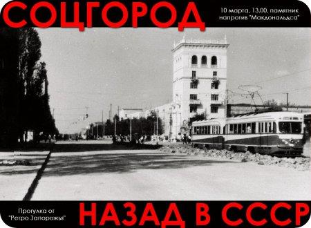"""10 марта. Экскурсия """"Соцгород: назад в СССР"""""""