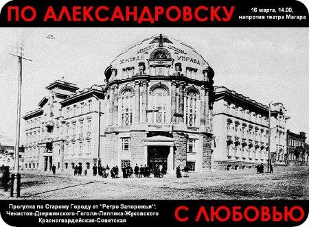"""16 марта. Экскурсия """"По Александровску с любовью-2"""""""