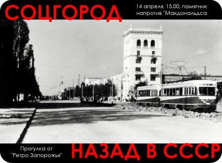 14 апреля. Прогулка по Соцгороду.