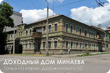 Доходный дом  Минаева