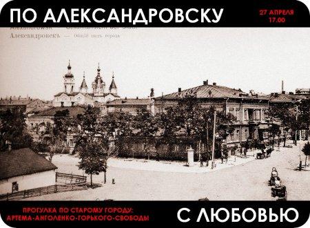 """27 апреля. Прогулка """"По Александровску с любовью"""""""
