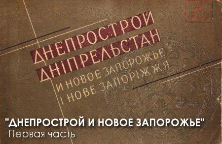 """Альбом """"Днепрострой и Новое Запорожье"""" (1930). 1 часть."""