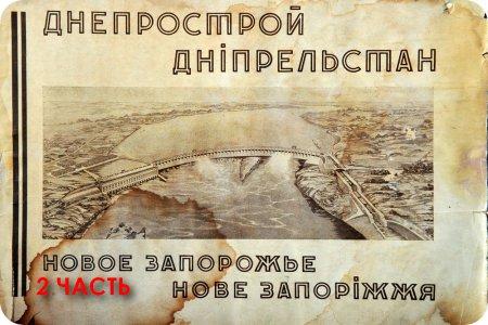 """Альбом """"Днепрострой и Новое Запорожье"""" (1930). 2 часть."""