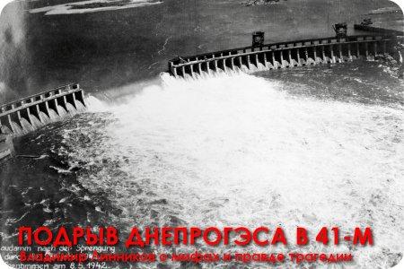Подрыв Днепровской плотины 18 августа 1941 года