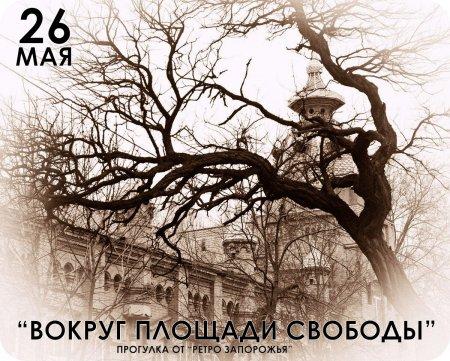 """26 мая. Прогулка """"Вокруг площади Свободы"""""""