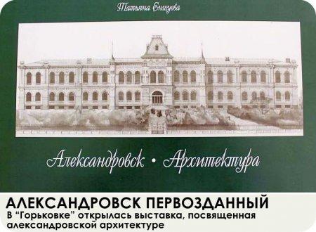 Александровск первозданный