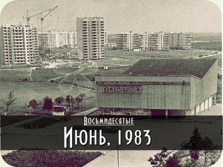 """""""Восьмидесятые"""": Июнь, 1983"""