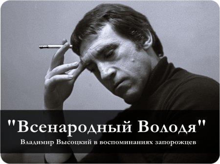 """""""Всенародный Володя"""""""