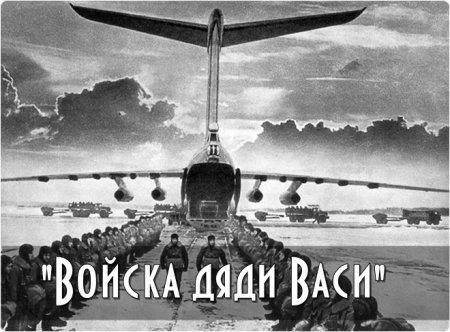 """Войска дяди Васи"""