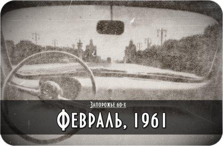 Шестидесятые в Запорожье: февраль, 1961