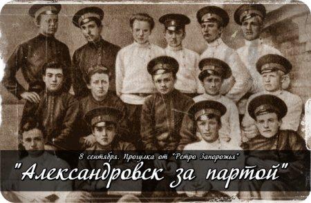 """8 сентября. Экскурсия """"Александровск за партой"""""""