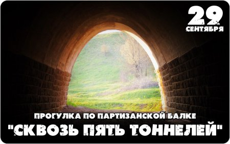 """29 сентября. Прогулка """"Сквозь пять тоннелей"""""""
