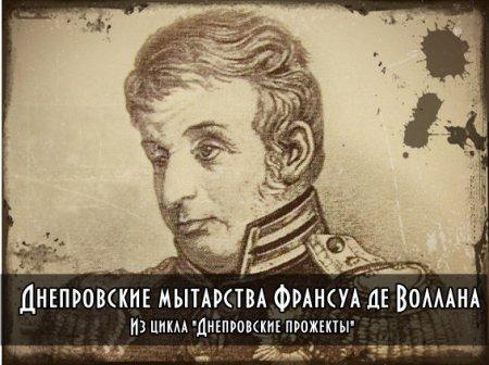 Днепровские мытарства Франсуа де Воллана