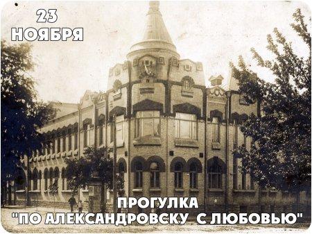 """23 ноября. Прогулка """"По Александровску с любовью"""""""