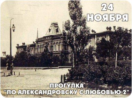 """24 ноября. Прогулка """"По Александровску с любовью-2"""""""